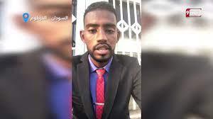 إطلاق سراح الصحفي السوداني أحمد عبد القادر بعد اعتقاله من قوات الأمن  السودانية - YouTube