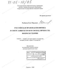 Диссертация на тему Российская правовая политика в сфере защиты  Диссертация и автореферат на тему Российская правовая политика в сфере защиты прав и свобод личности