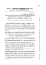 Земельный налог как инструмент экономического управления  Аннотация научной статьи по государству и праву юридическим наукам автор научной работы Дудник Д В