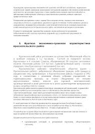 отчет по практике курс docsity Банк Рефератов Это только предварительный просмотр
