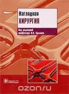савельев хирургические болезни том 2 2006г