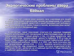 Презентация на тему Экологические проблемы Байкала Байкал  12 Экологические