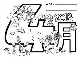 カレンダー 平成30年4月 22 ぬりえ当番高齢者介護無料