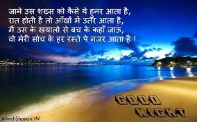 good night shayari in hindi for girlfriend