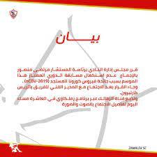 Ibrahim Fayek - إبراهيم فايق - بيان صادر عن نادي الزمالك اليوم📄 ما تعليقك؟