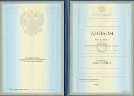 Купить диплом специалиста в Москве недорого Купить диплом специалиста в Москве