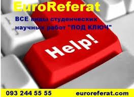 Переплет дипломных переплести диссертацию · Киев · Услуги · У нас   euroreferat com