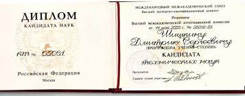 ВМАК не ВАК phd в России Кандидатский диплом Шишкина