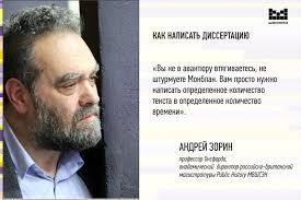 Профессор Андрей Зорин о том как писать диссертацию Зорин о диссертации jpg