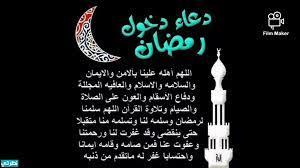 ادعية رمضان جميلة مكتوبة