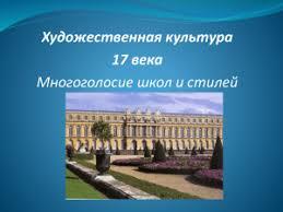 Художественная культура века Многоголосие школ и стилей  Художественная культура 17 века Многоголосие школ и стилей