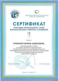 Сертификат участника конкурса сочинений Грамоты Фотоальбомы  Сертификат участника конкурса сочинений