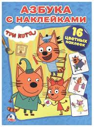<b>Умка Азбука с</b> наклейками. Три кота (синяя) — купить по ...
