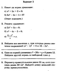 Контрольная работа по теме Квадратные уравнения класс  Контрольная работа по теме Квадратные уравнения 8 класс