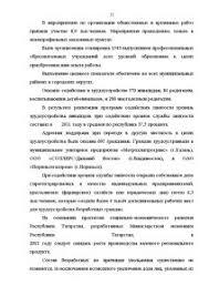 Отчет по производственной практике в отделе кадров пример Отчет по практике Отдел кадров на предприятии