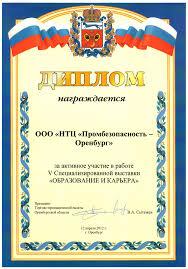 Дипломы и награды НТЦ Промбезопасность Диплом За активное участие в работе v Специализированной выставке Образование и карьера 2012 год
