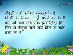 Top 50 Hindi Love Quotes, sayings ...