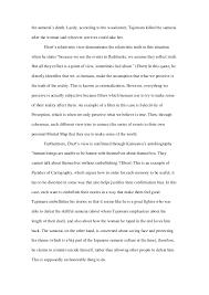 jetro s rashomon essay