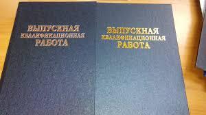 Переплет дипломов в Рязани Срочный переплет за минут  1 7