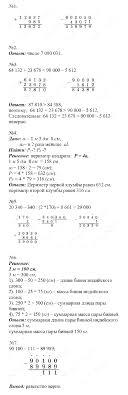 ГДЗ и Решебник по математике Рабочая тетрадь № для класса  Контрольная работа №4 Умножение и деление натуральных чисел Вариант 1 Вариант 2 Вариант 3 Вариант 4 Контрольная работа