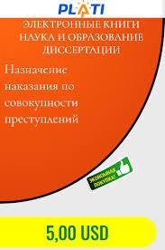 Назначение наказания по совокупности преступлений Электронные  Назначение наказания по совокупности преступлений Электронные книги Наука и образование Диссертации