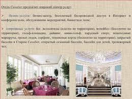 Презентация Отчет по практике отель cavalier   6