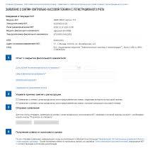 Порядок регистрации онлайн кассы на сайте ФНС Страница Заявление о снятии ККТ с регистрационного учета