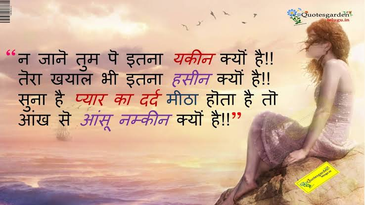 heart touching pictures with quotes in hindi
