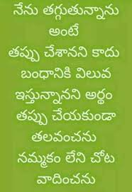 Quality Quotes Mesmerizing Nikosam R Pinterest Telugu Quotation And Heart Breaks