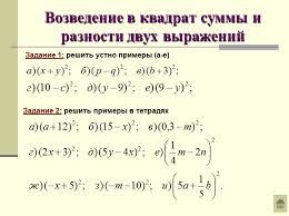 Для учителя математики алгебры геометрии Разработка урока по  Разработка урока по математике на тему Формулы сокращенного умножения