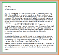 independence day hindi essay essays in hindi short essay on the independence day of in hindi