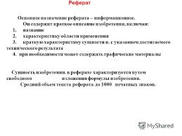 Презентация на тему Курс лекций Основы Изобретательства  27 Реферат Основное назначение
