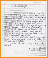 resigning letter format samples marathi letter format examples thepizzashop co