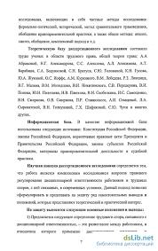 споры связанные с дисциплинарной ответственностью работников в  Трудовые споры связанные с дисциплинарной ответственностью работников в современных условиях