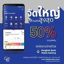 Cat Radio - Bangkok Bank Mobile Banking จัดใหญ่...
