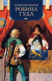 Говард <b>Пайл</b>, <b>Приключения Робина</b> Гуда – читать онлайн ...