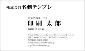 名刺を無料デザインテンプレートで簡単作成