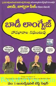 the definitive book of body language telugu edition books for you allan pease barbara pease