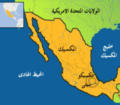 المكسيك تمنح الإقامة لأكثر من خمسمائة كوبي تقطعت بهم السبل