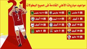 مواعيد مباريات الأهلي القادمة فى الدوري والكأس