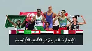 ترتيب الدول العربية في الألعاب الأولمبية - YouTube