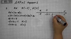 Домашняя контрольная работа № Вариант Задание  Домашняя контрольная работа № 1 Вариант 2 Задание 9 ГДЗ Алгебра 7 класс