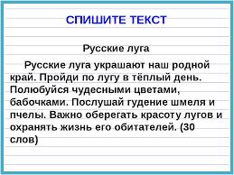 Текст для списывания Русские луга четверть  слайда 3 СПИШИТЕ ТЕКСТ Русские луга Русские луга украшают наш родной край Пройди