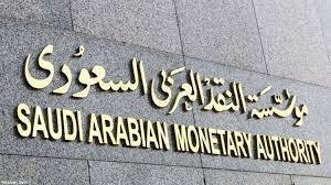 بداية اجازة البنوك لعيد الاضحى المبارك 1442 /2021 السعودية – أخبار عربي نت
