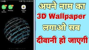 अपन name क 3d wallpaper लग ओ सभ द व न ह ज एग best my name in 3d live wallpaper app 2019