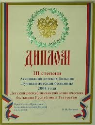Достижения Лучшая детская больница России Диплом 2004 Лучшая детская больница 2004