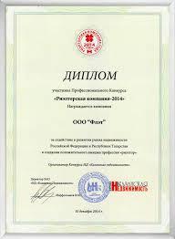 Грамоты и дипломы Диплом участника конкурса Риэлторская Компания