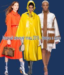 Модный женский плащ 2019 - фото трендов с модных показов ...