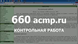 Разбор задачи acmp ru Контрольная работа Решение на c  Разбор задачи 660 acmp ru Контрольная работа Решение на c