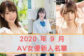 2020 av 女優